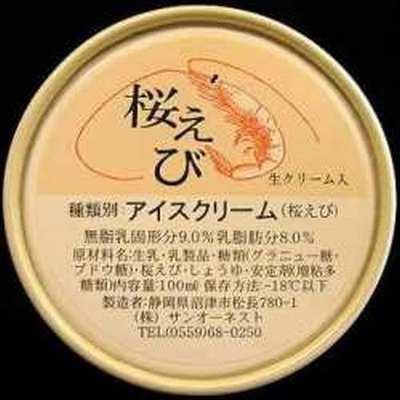 Shrimp Flavored Ice Cream