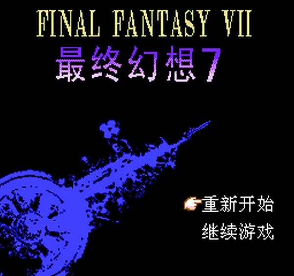 Final Fantasy VII (Famicom)